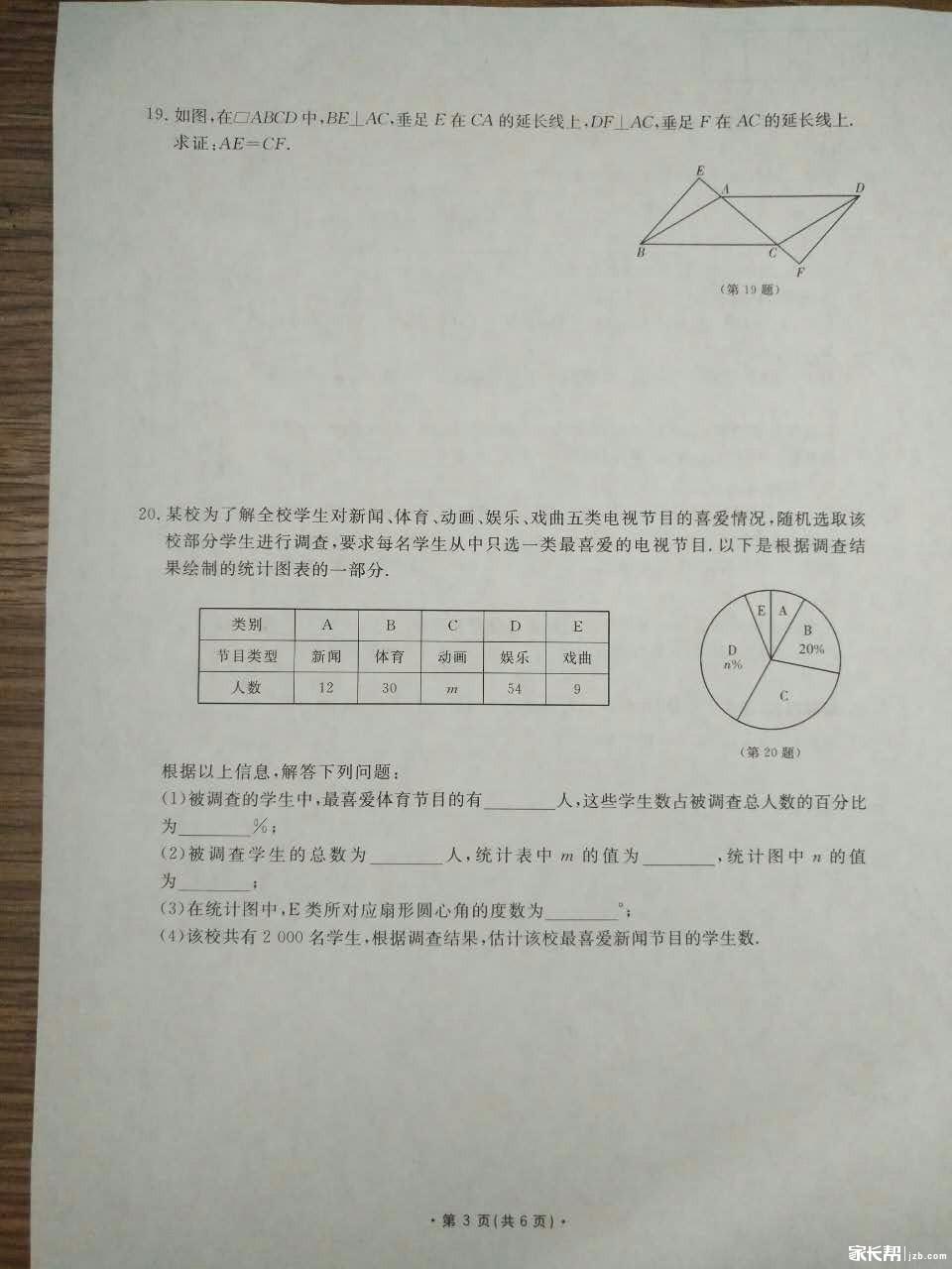 大连2017中考数学答案(图片版)