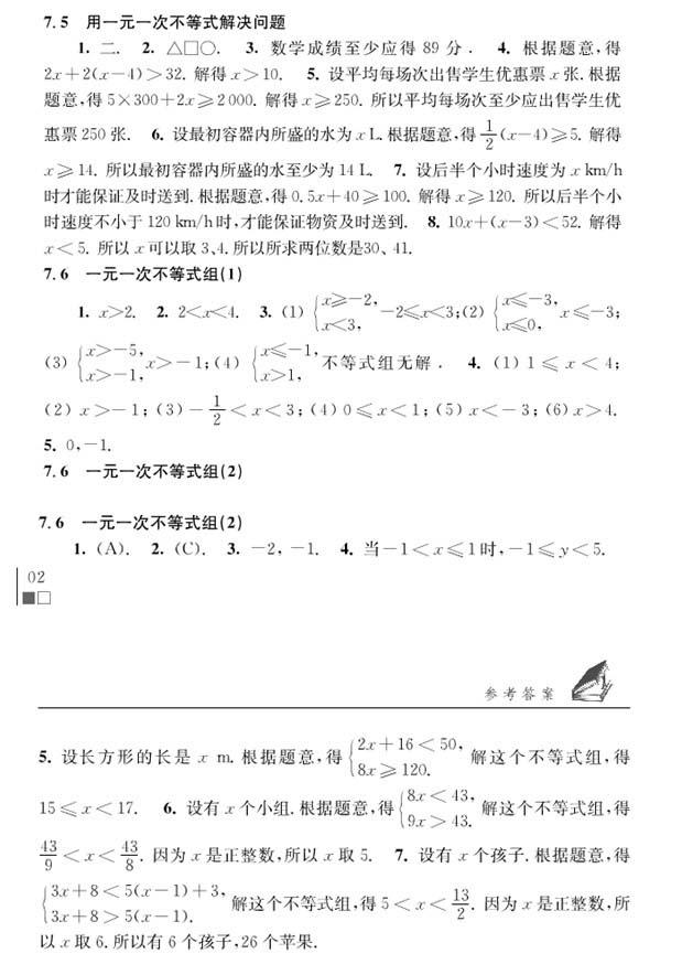 八年级下册数学补充习题参考答案整理 苏教版