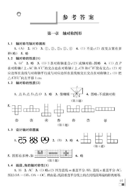八年级上册数学补充习题参考答案整理 苏教版
