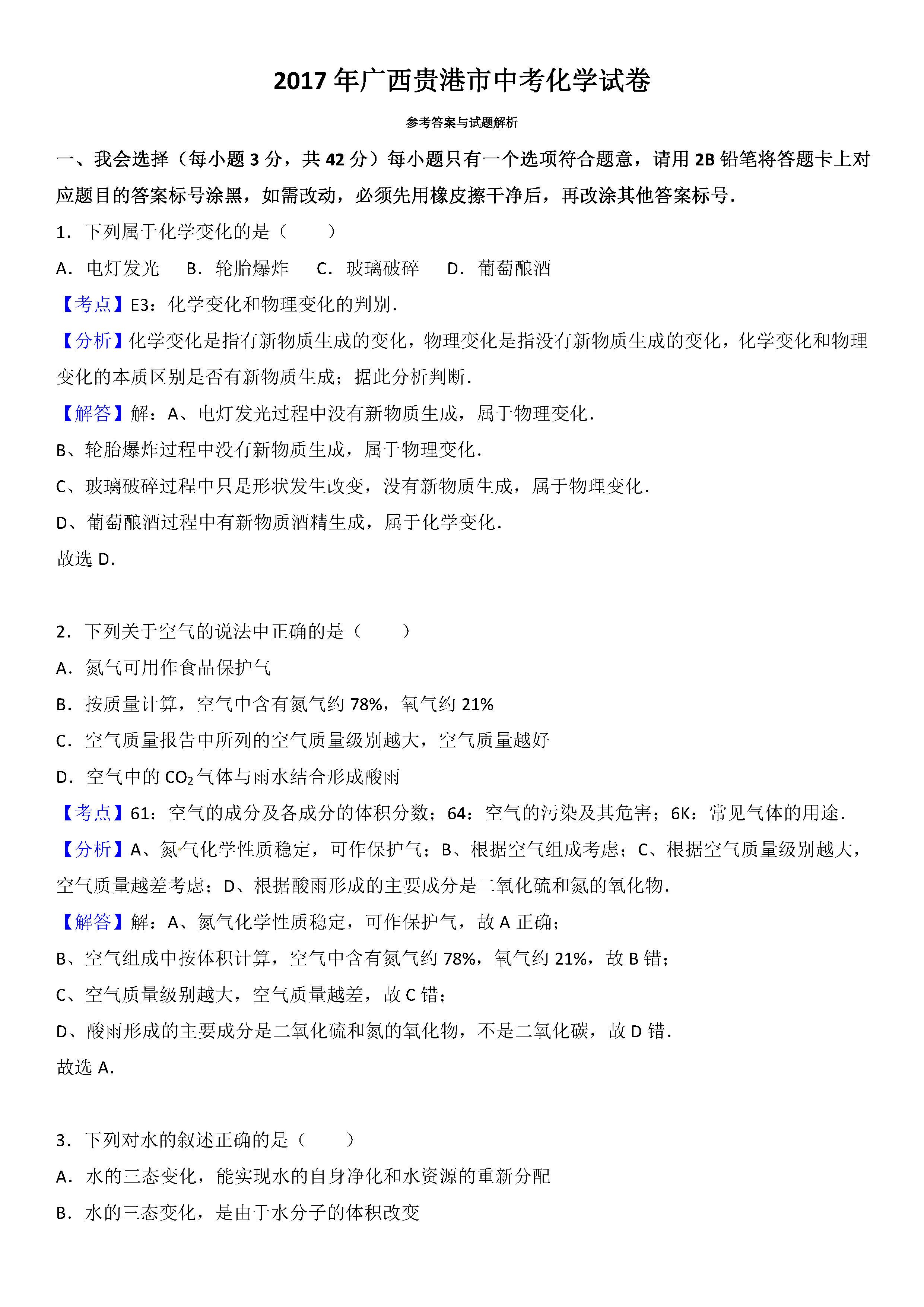 2017贵港中考化学试题及答案解析(word版含答案)