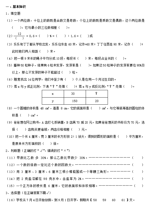 浙教版小升初数学模拟试卷(1)