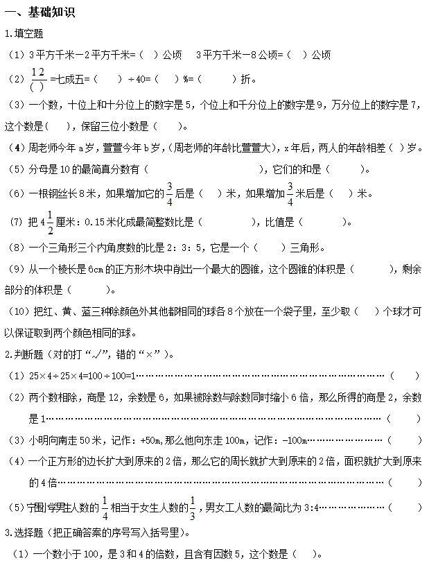 浙教版小升初数学模拟试卷(3)