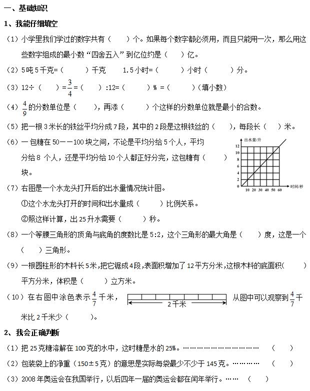 浙教版小升初数学模拟试卷(4)