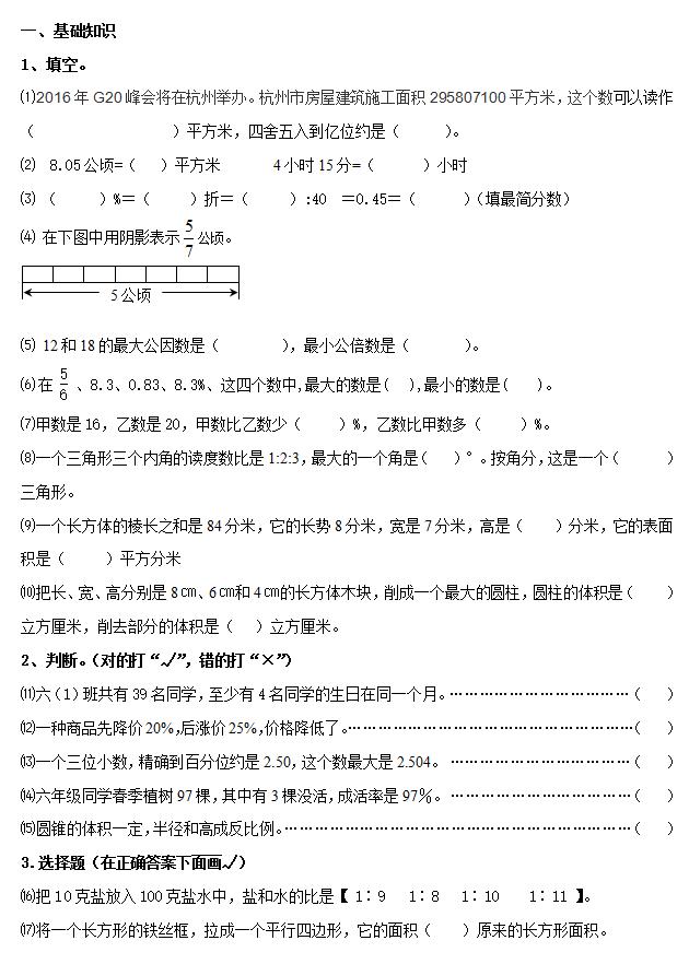 浙教版小升初数学模拟试卷(5)