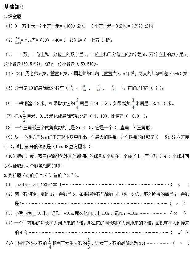 浙教版小升初数学模拟试卷答案(3)