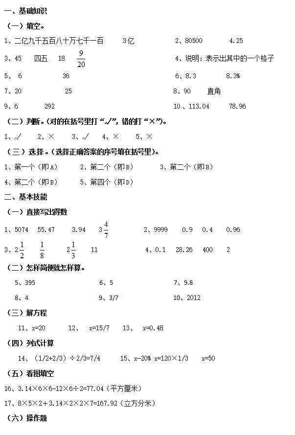 浙教版小升初数学模拟试卷答案(5)