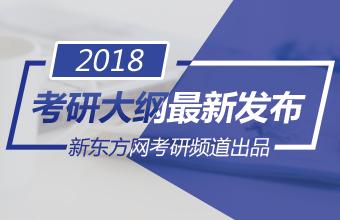 2018考研最新大纲解读