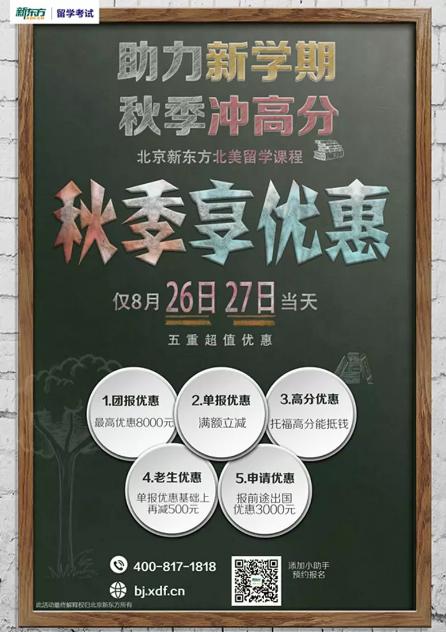 北京新东方北美留学课程推出5重惊喜优惠!