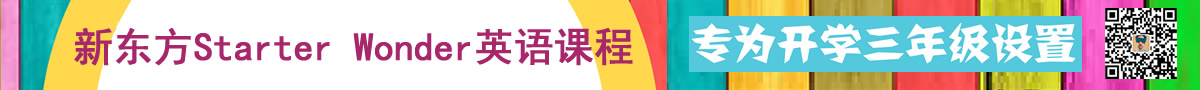 新东方Starter Wonder英语课程