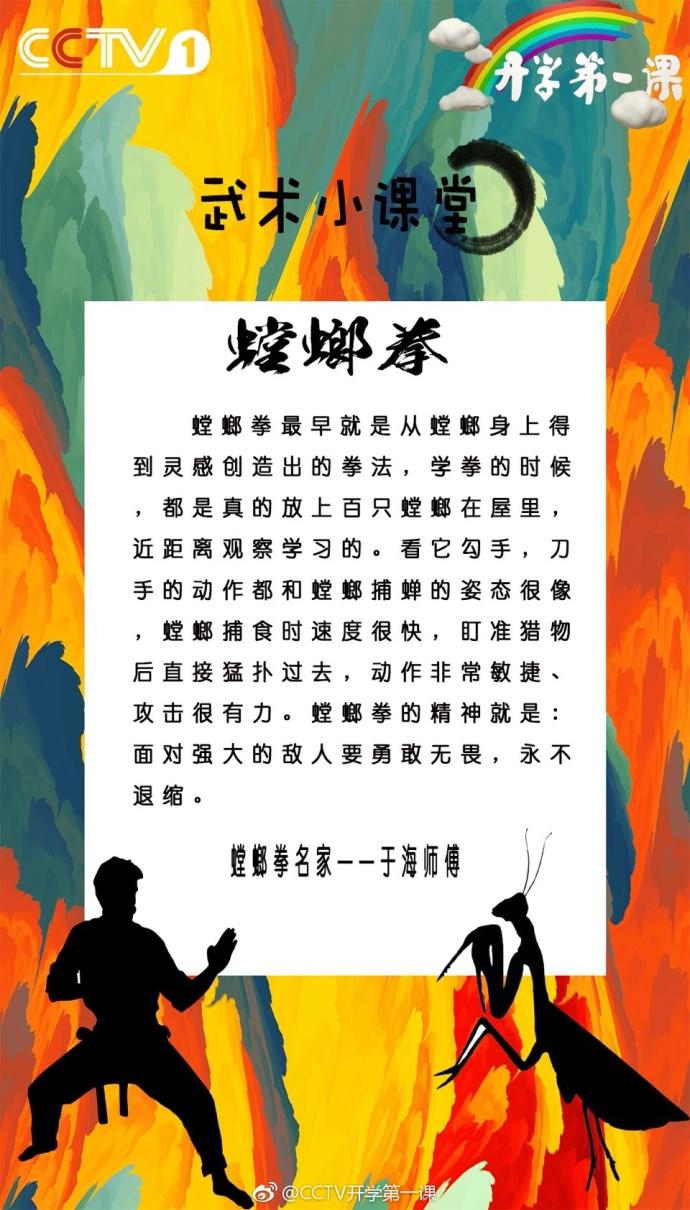 2017开学第一课武术小课堂:螳螂拳