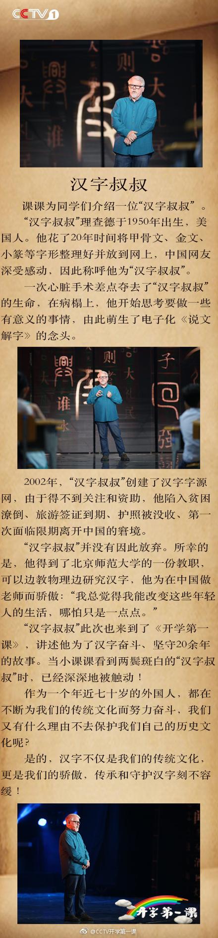 """2017开学第一课讲述""""汉字叔叔""""的故事"""
