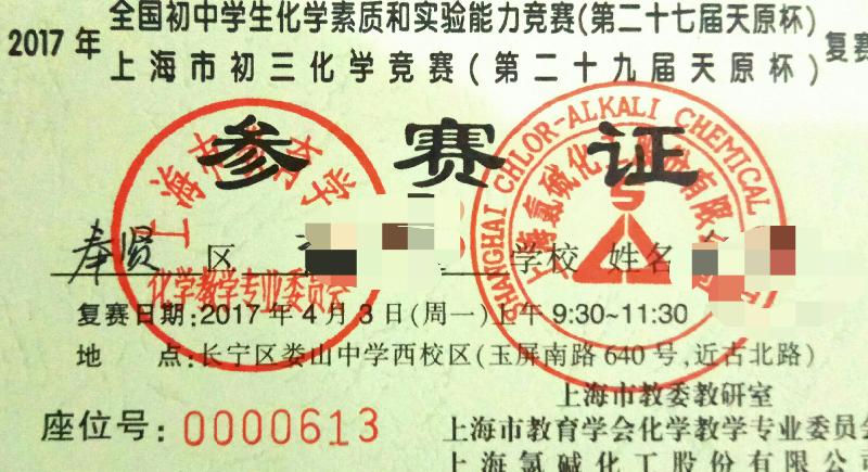 """2017上海""""天原杯""""化学竞赛复赛时间定为4月3日"""