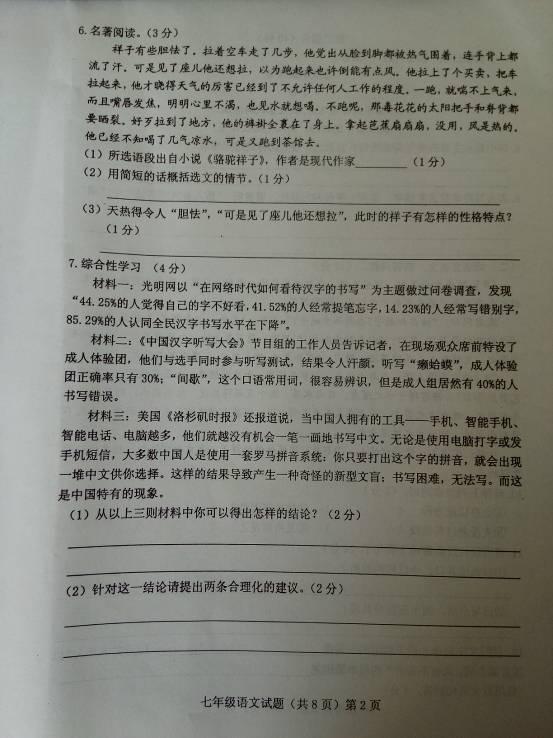 2017七年级语文期中测试卷及参考答案(文安县)
