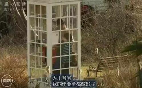"""日本旅游:风之电话亭""""很遗憾 当初没能和你好好道别"""""""