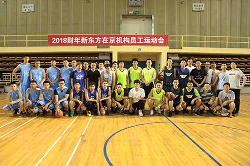2018财年新东方在京机构3vs3篮球比拼正酣