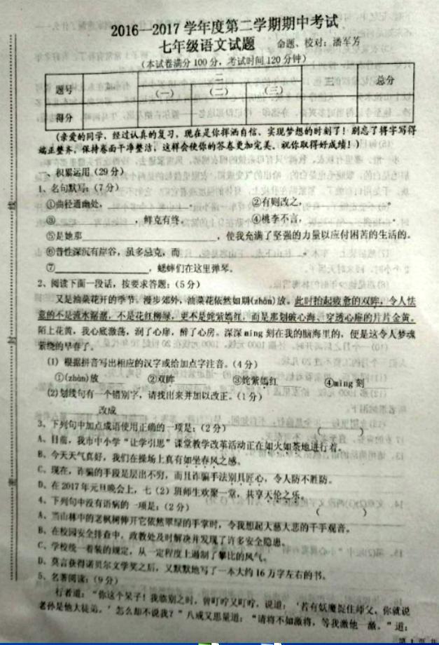 2017七年级语文期中试卷及参考答案(东台市)