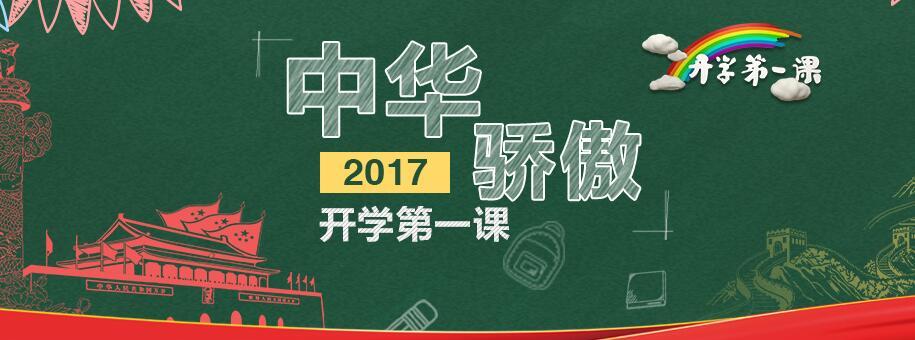 开学第一课2017 开学第一课观后感 中华骄傲观后感
