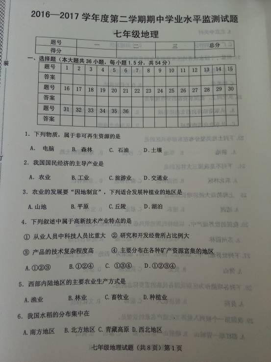2017七年级地理期中试卷附参考答案(文安县)