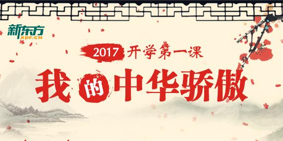2017开学第一课主题:我的中华骄傲