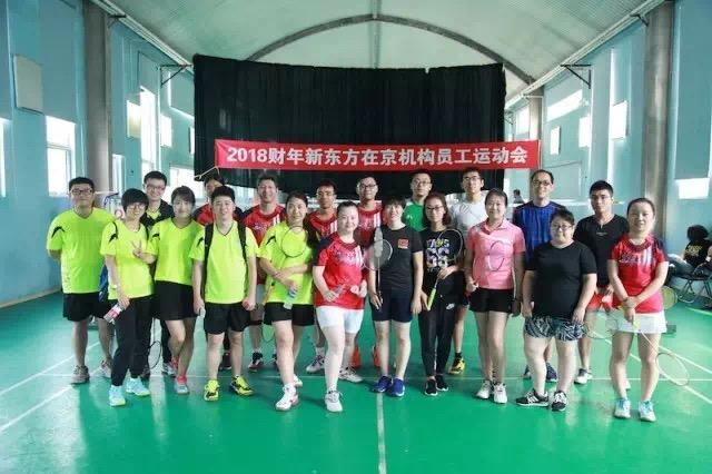 新东方在京机构羽毛球赛八强运动员合影
