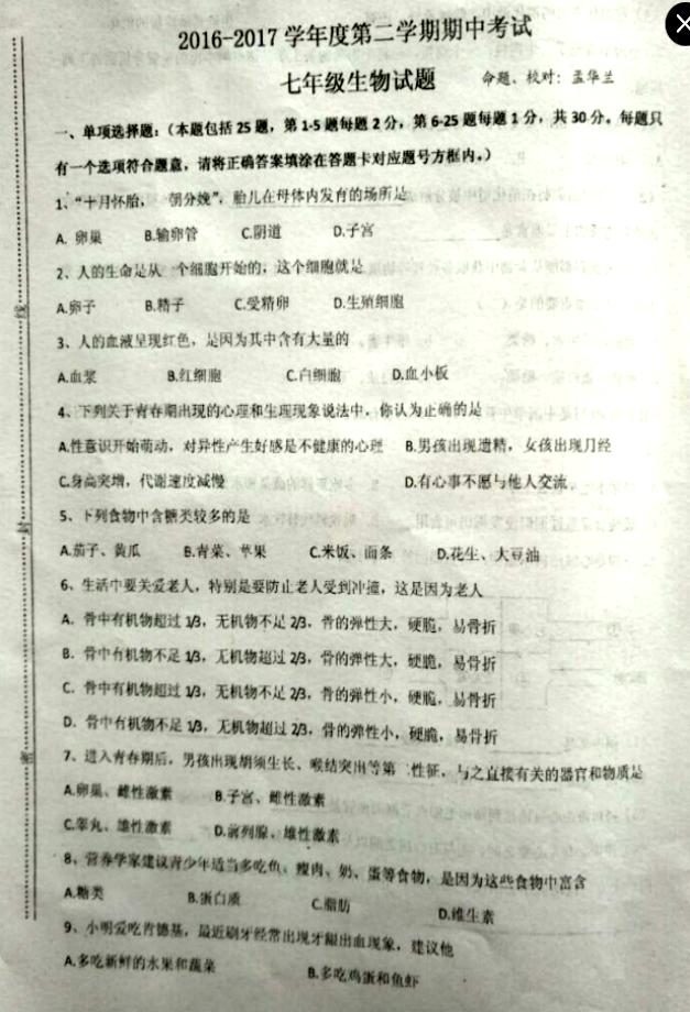 2017七年级生物期中试卷含参考答案(东台市)