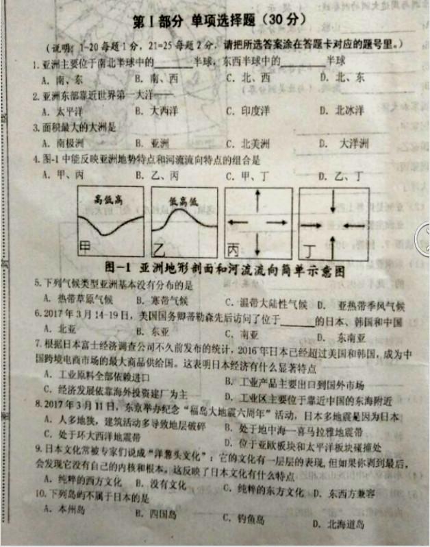 2017七年级地理期中试卷及参考答案(东台市)
