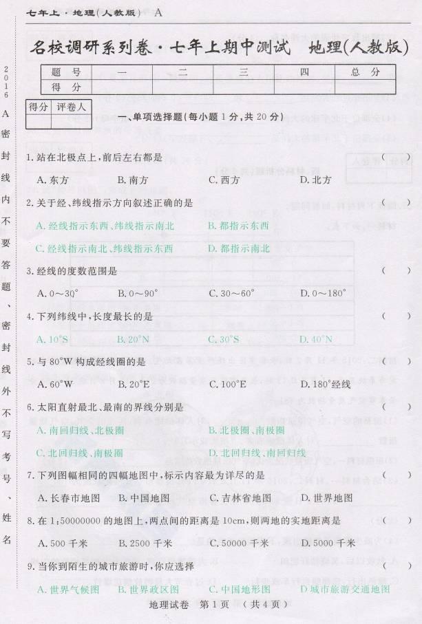 2017七年级地理期中测试题附参考答案(长春市)