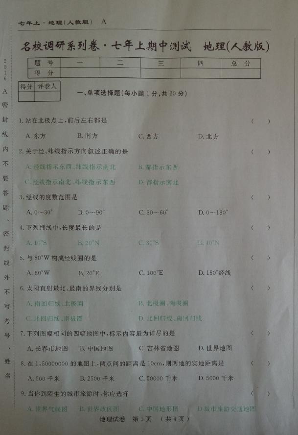 2017七年级地理期中试卷带参考答案(吉林省)