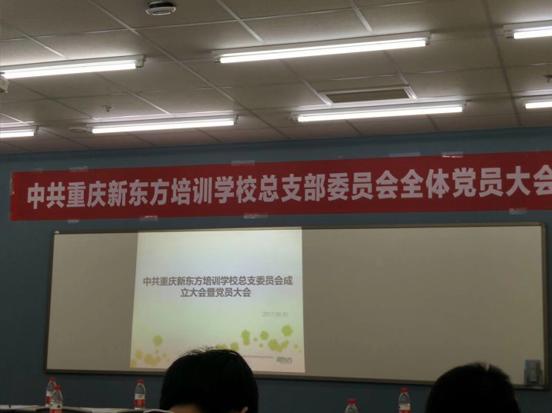 中共重庆新东方培训学校总支部委员会召开全体党员大会