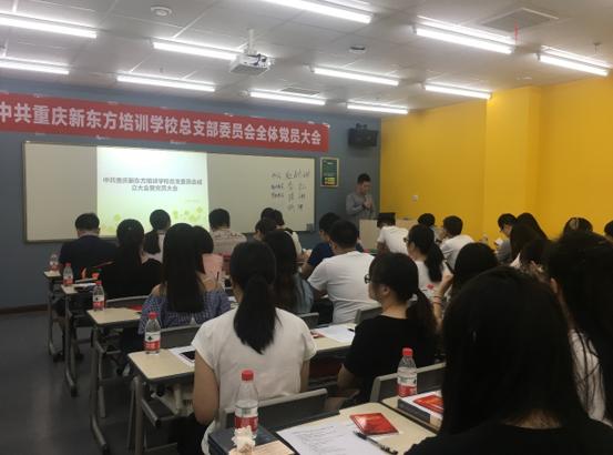 重庆新东方培训学校党总支委员会成立大会暨党员大会召开