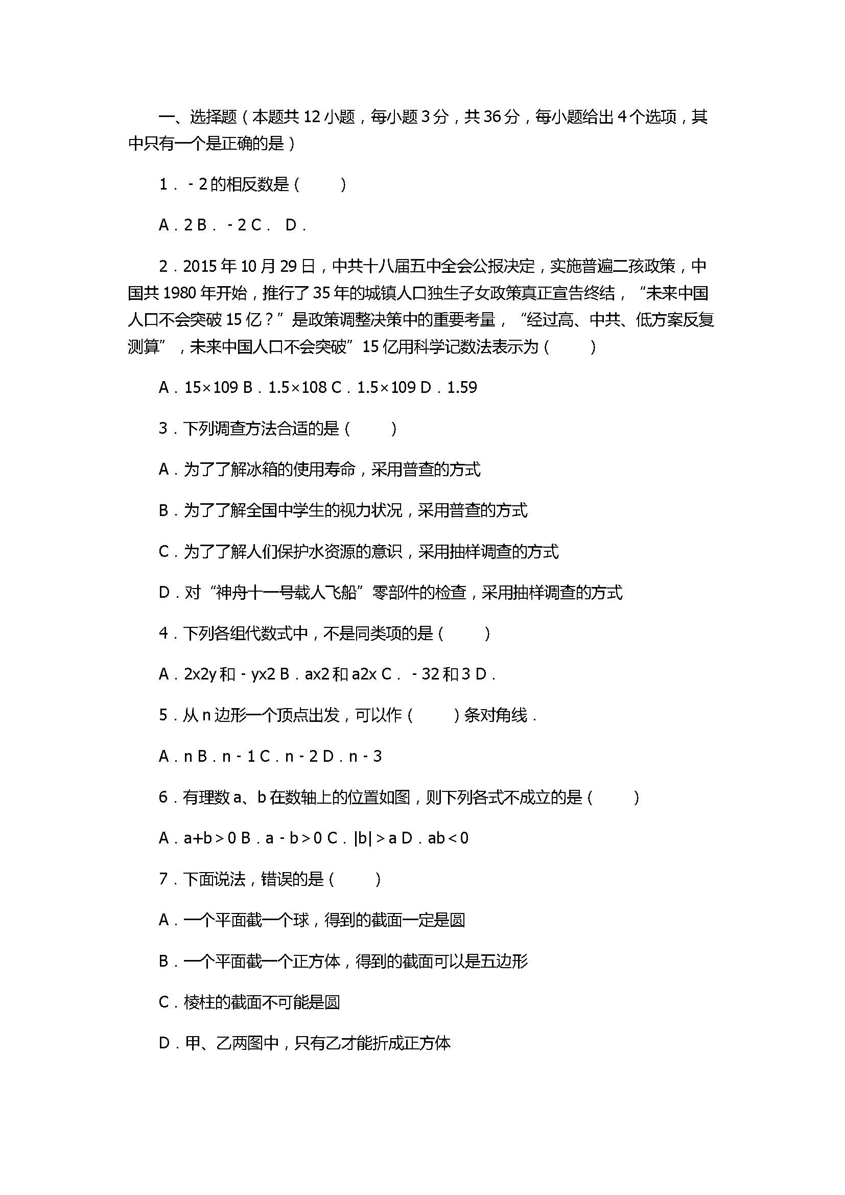 2017七年级数学期末试卷带答案及试题解释(深圳福田区)