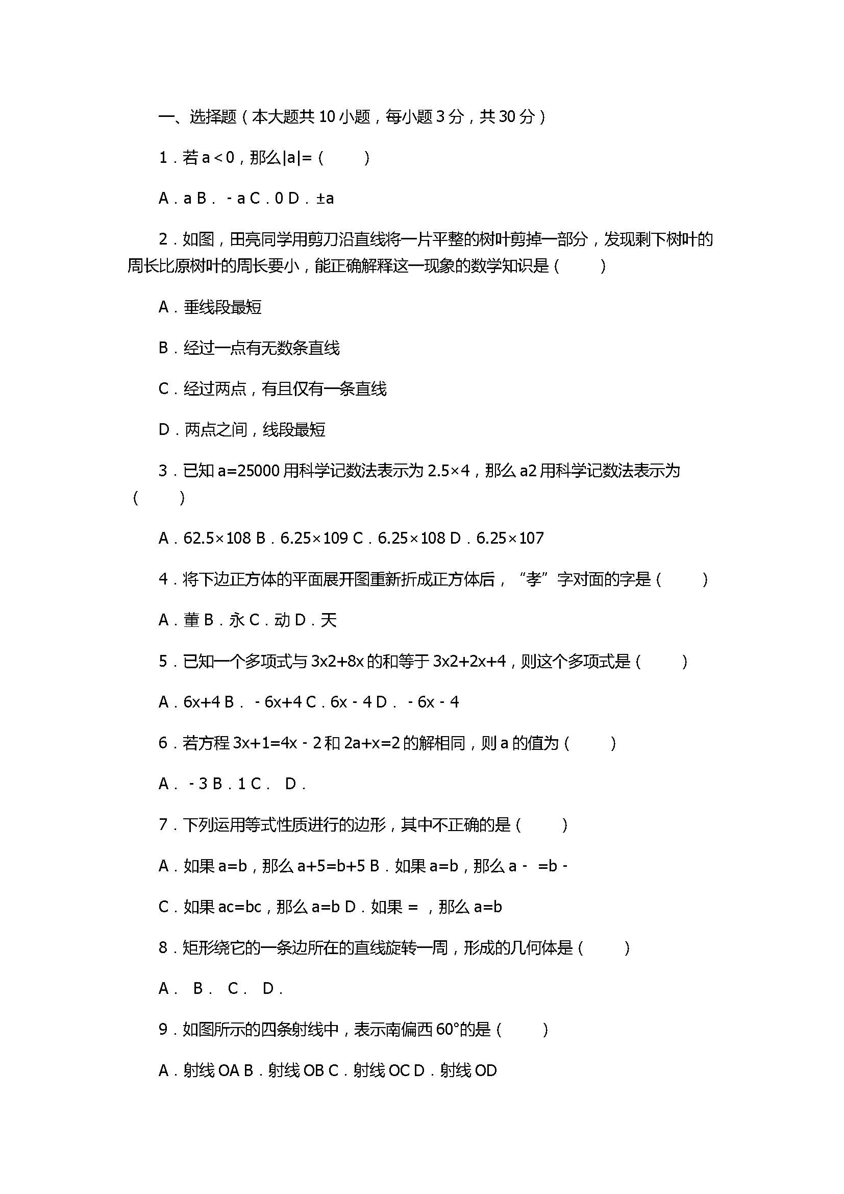 2017七年级数学期末试卷含答案及试题解释(孝感市)