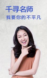 2017教师招聘-千寻名师计划
