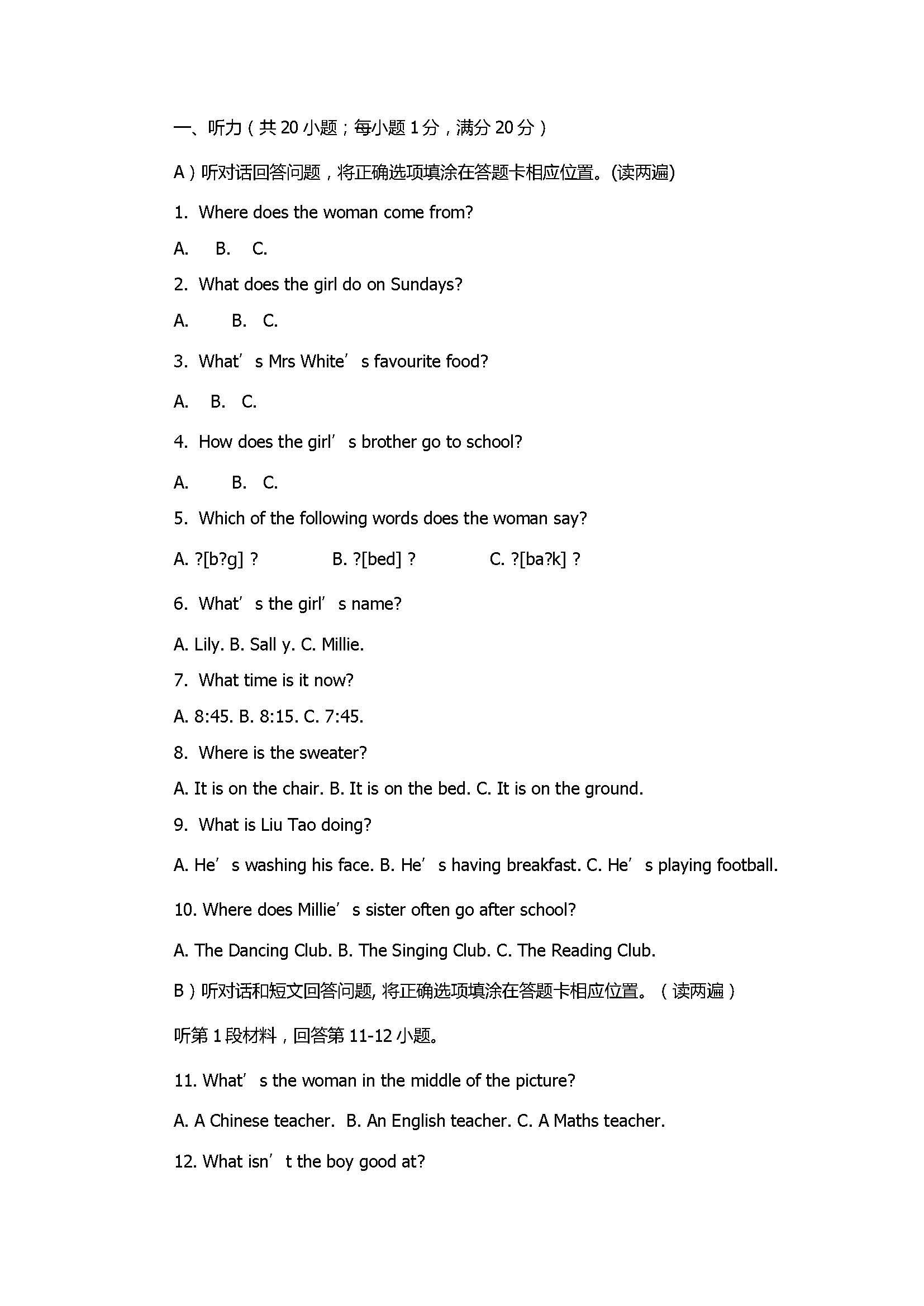 2017七年级英语期中调研试卷附参考答案