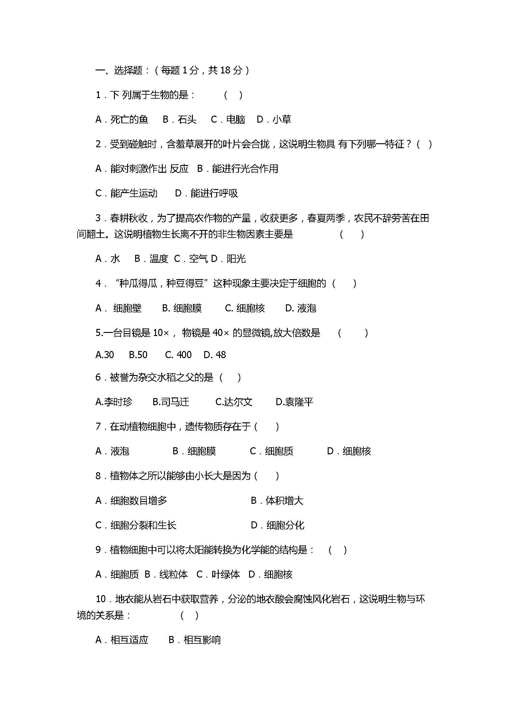 2017七年级生物期中测试题带参考答案(南华中学)
