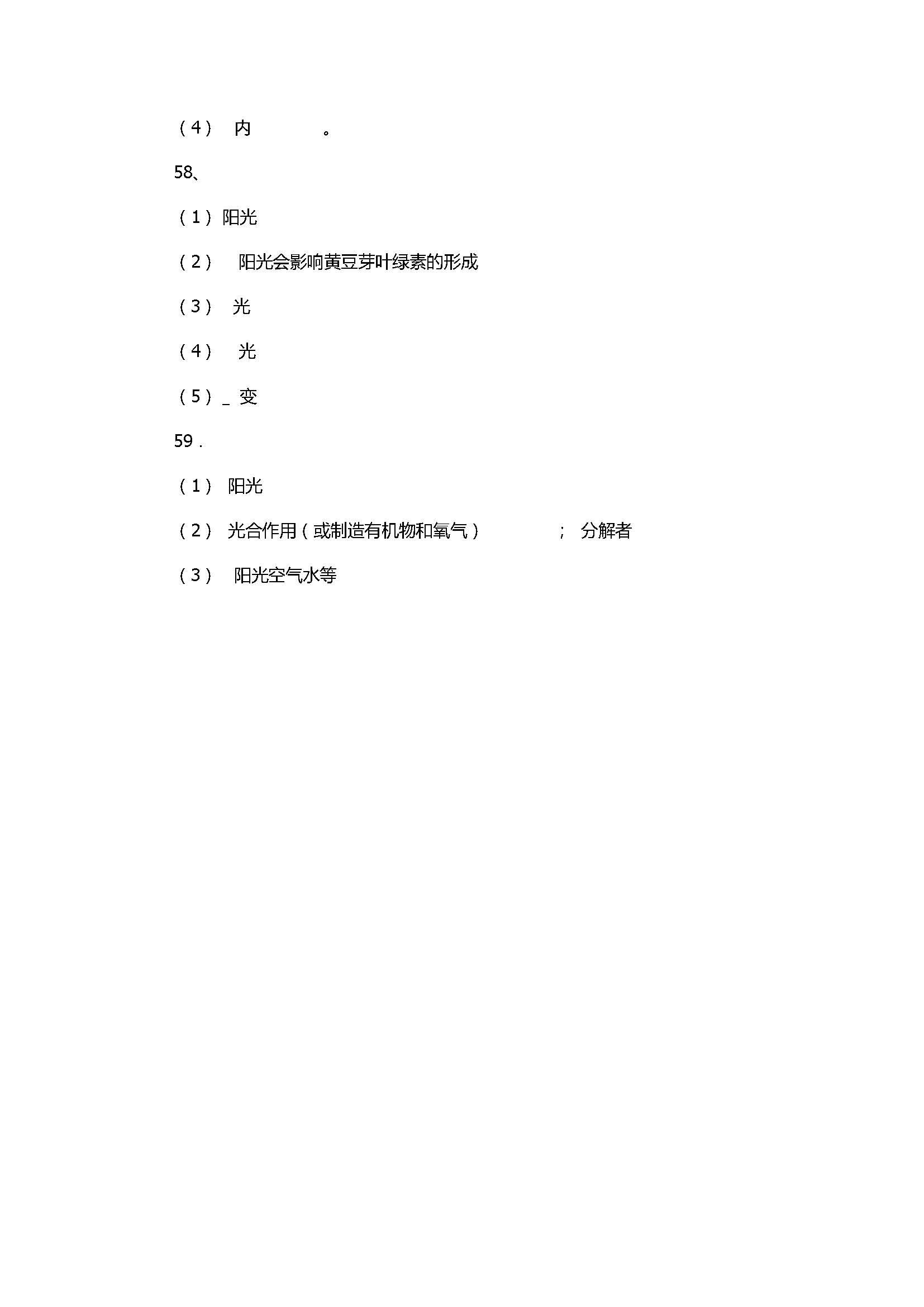 2017初一生物期中考试卷附参考答案(腾八中)