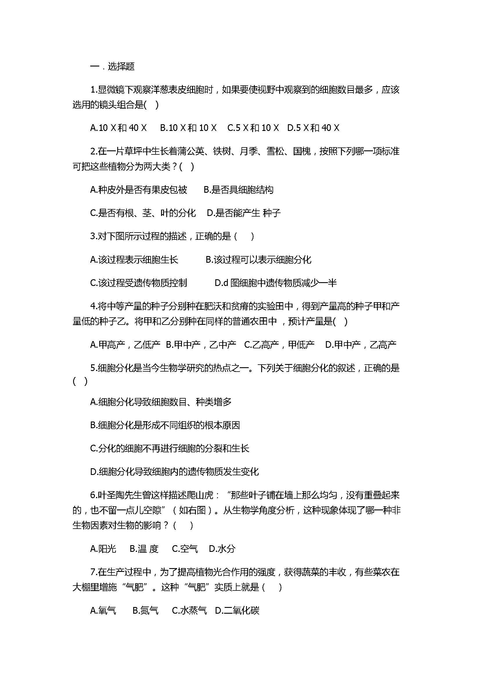 2017七年级生物期中测试题含参考答案(宁津县)