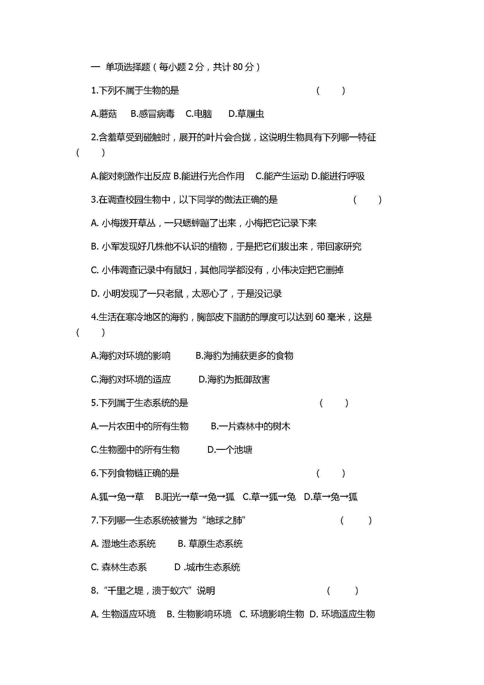 2017七年级生物期末试卷带参考答案(长春外国语)