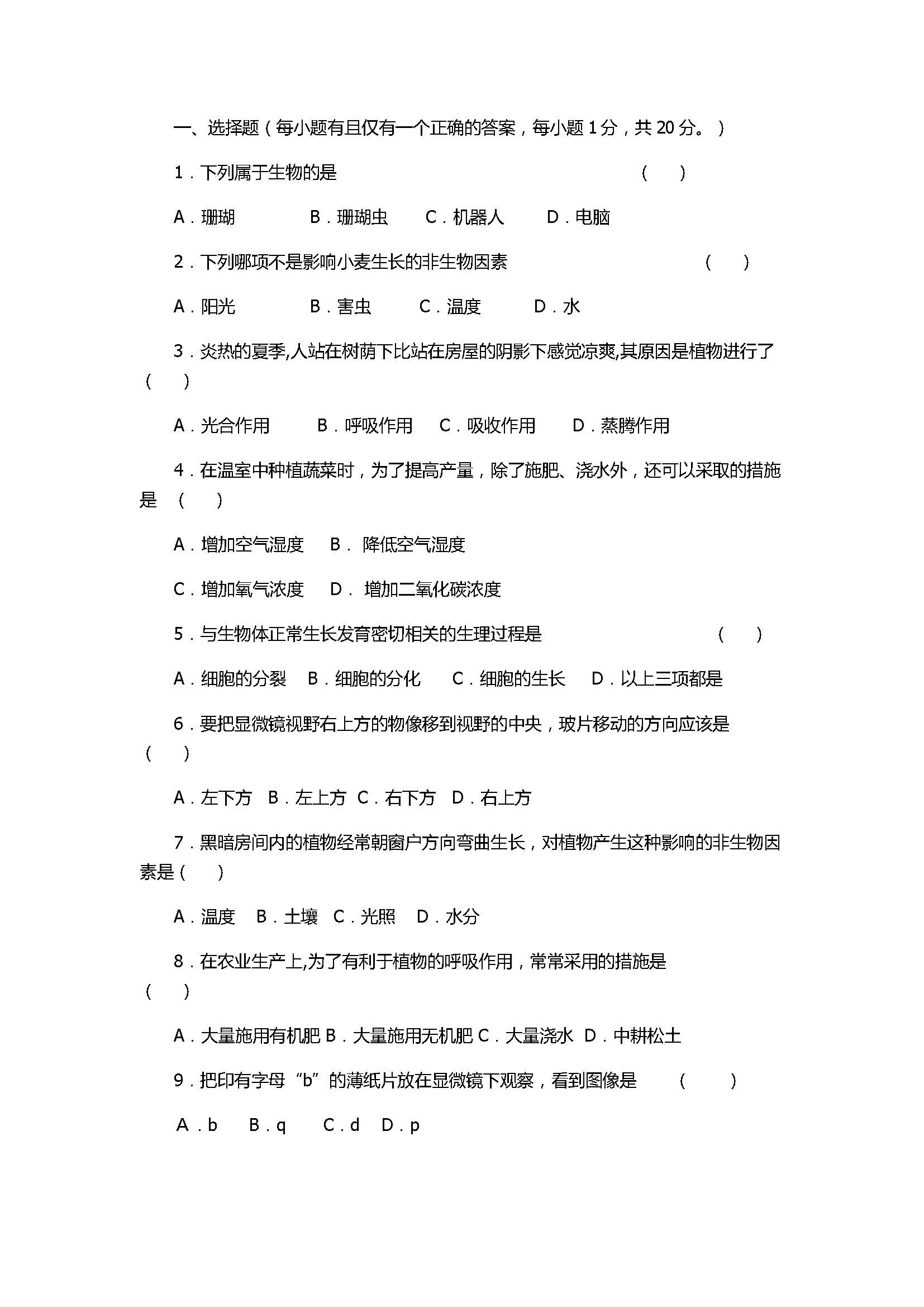 2017七年级生物期末试卷含参考答案(高台县)
