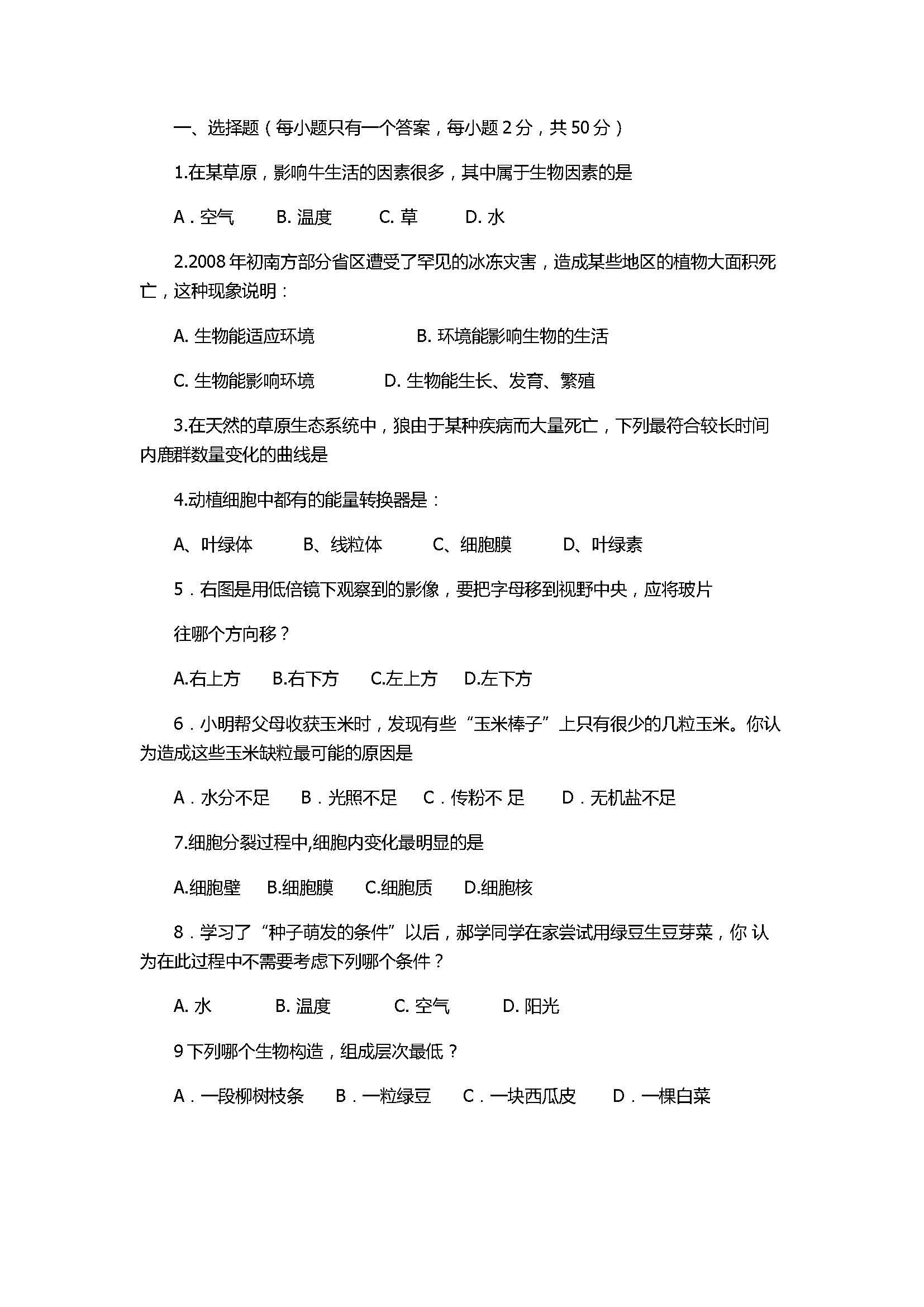 2017七年级生物期末试卷附参考答案(衡阳市)
