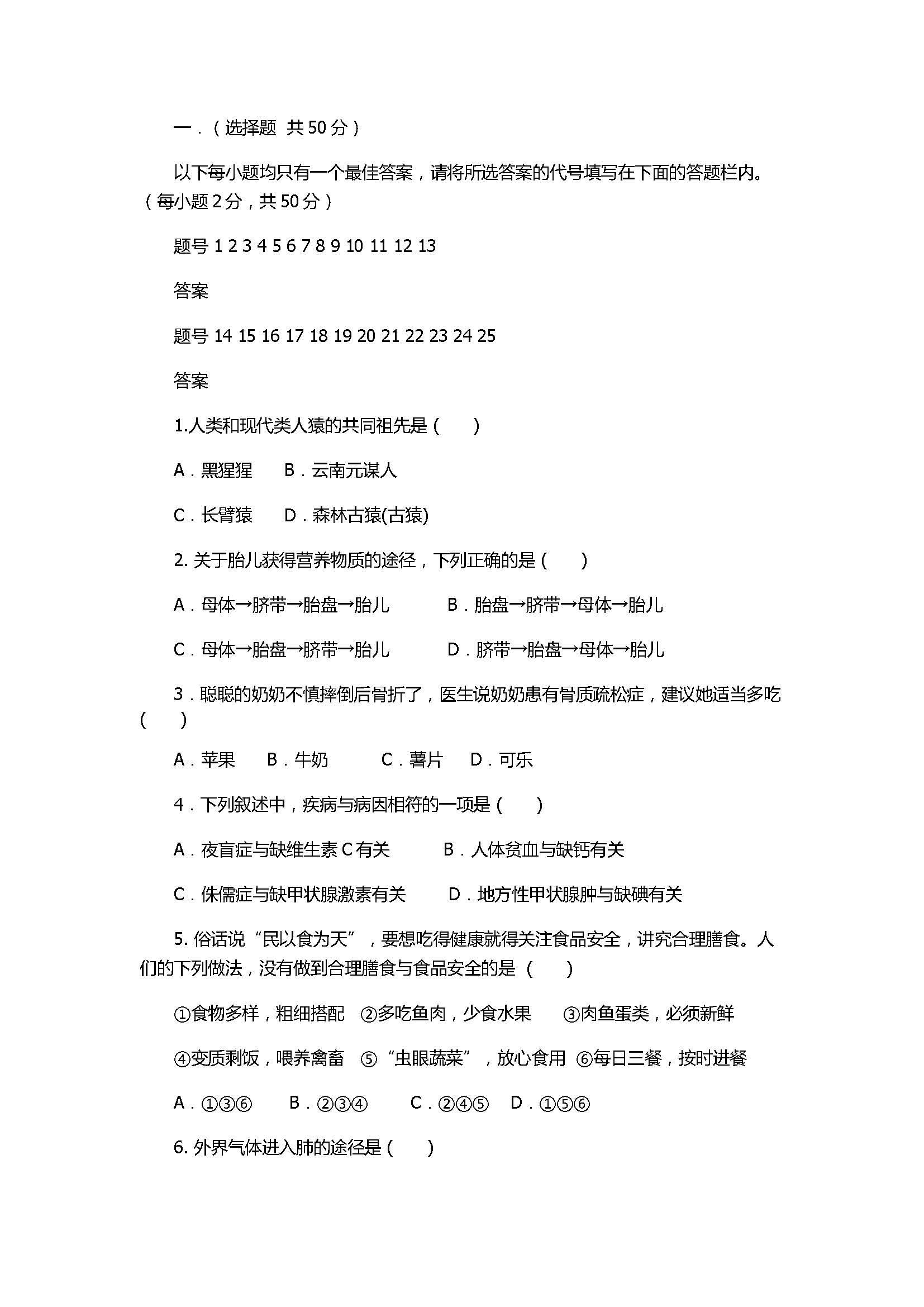 2017七年级生物期末试卷含参考答案冷(水江市)
