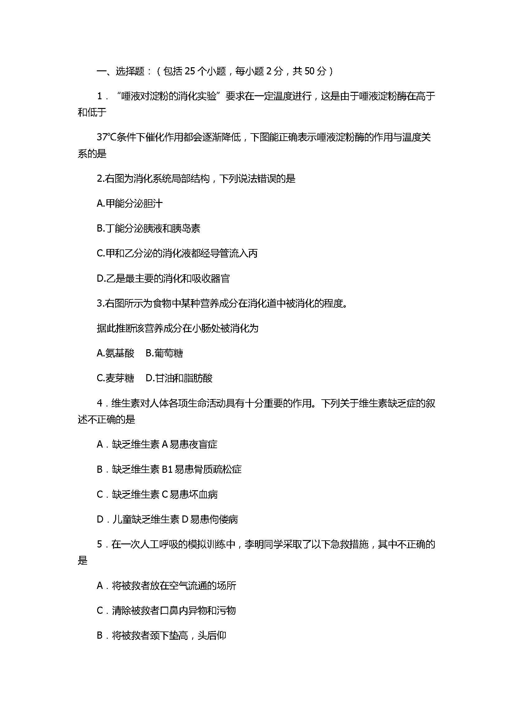 2017七年级生物期末试题带参考答案(商河县)