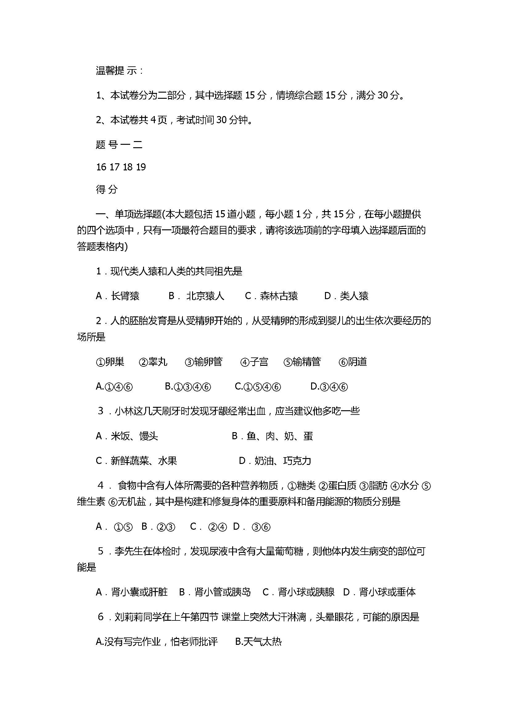 2017七年级生物期末试卷附参考答案(高阳县)