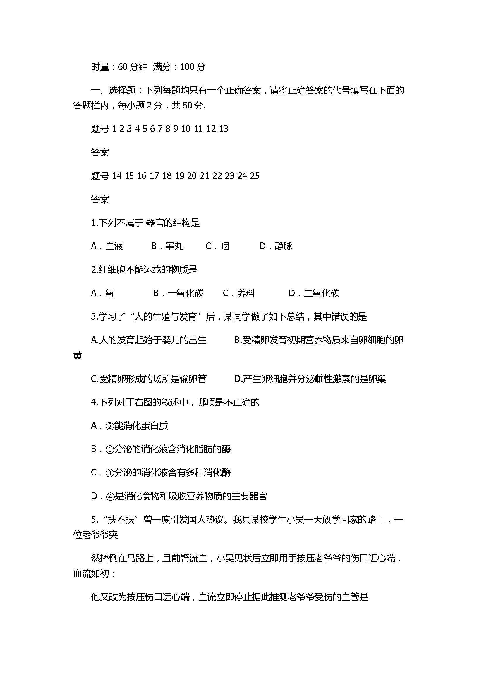 2017七年级生物期末试卷附参考答案(湘潭市新人教版)