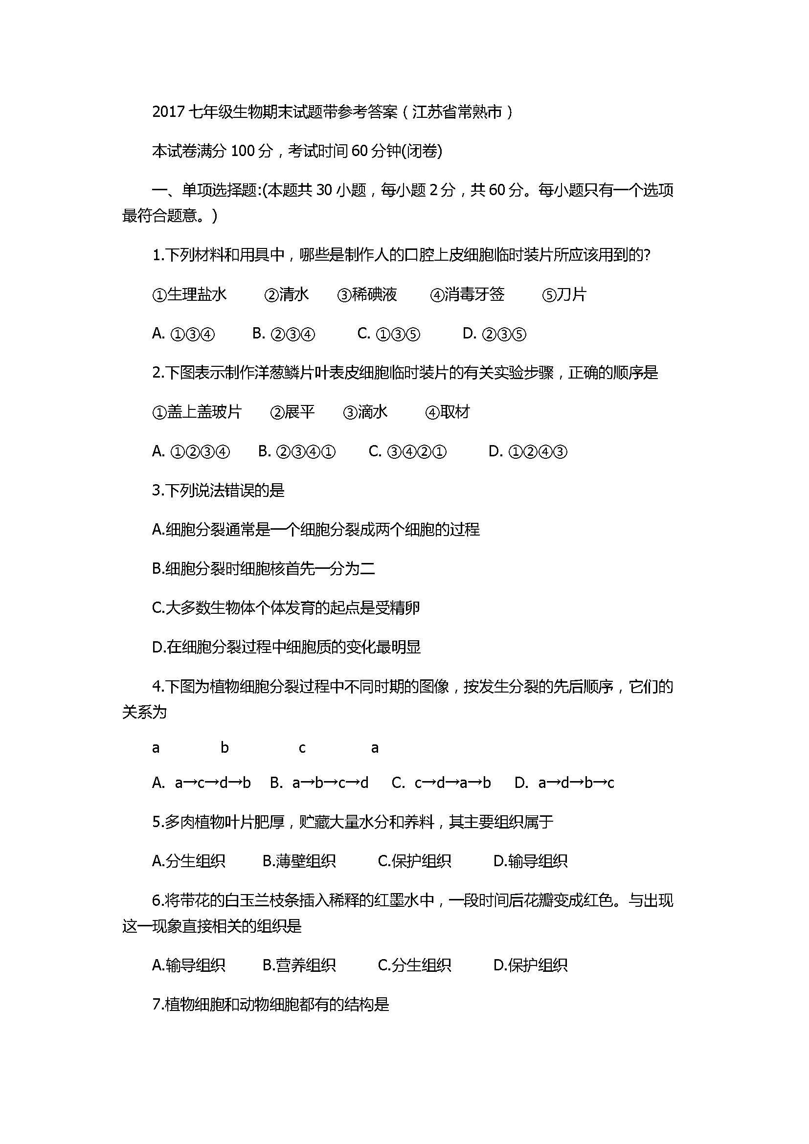 2017七年级生物期末试题带参考答案(江苏省常熟市)