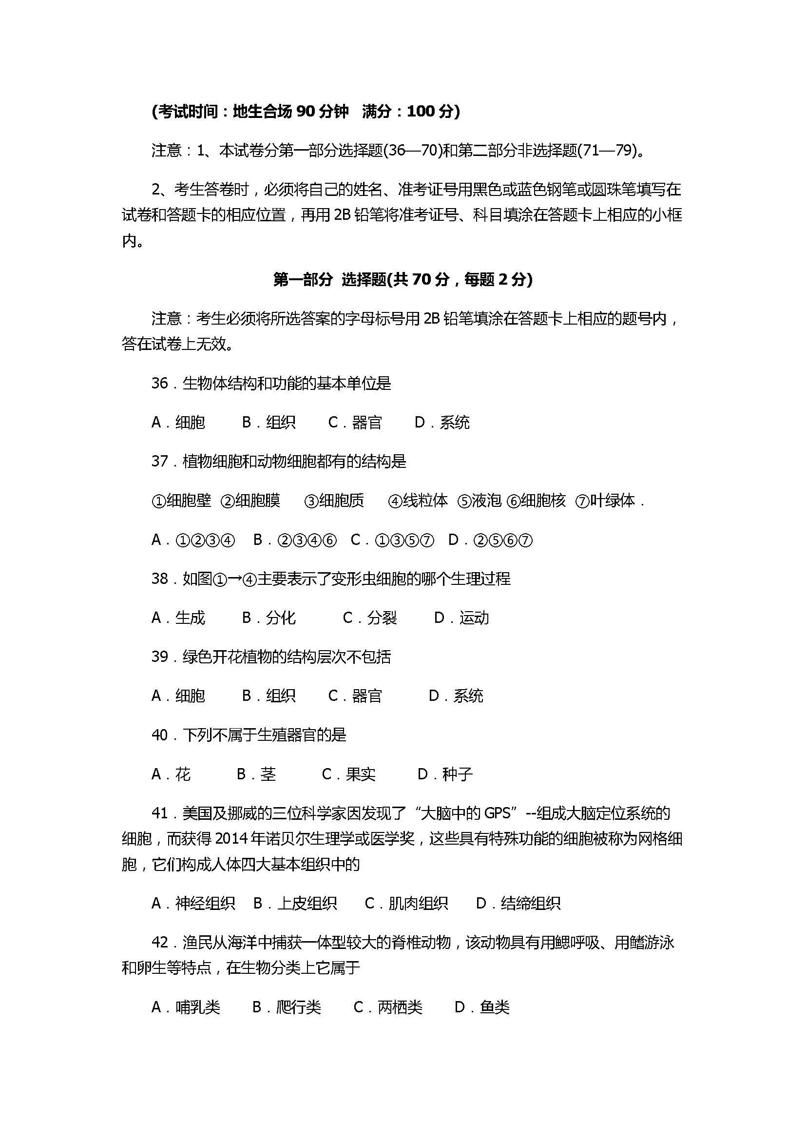 2017七年级生物期末试卷附参考答案(泰兴市)