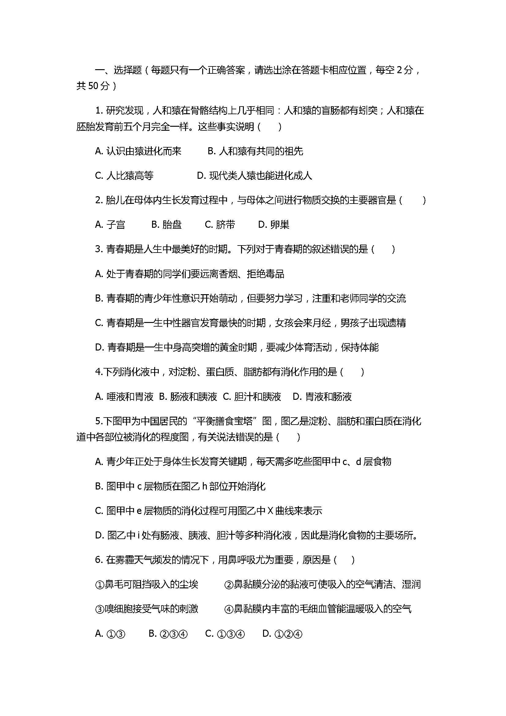 2017七年级生物期末试题含参考答案(临沂市)