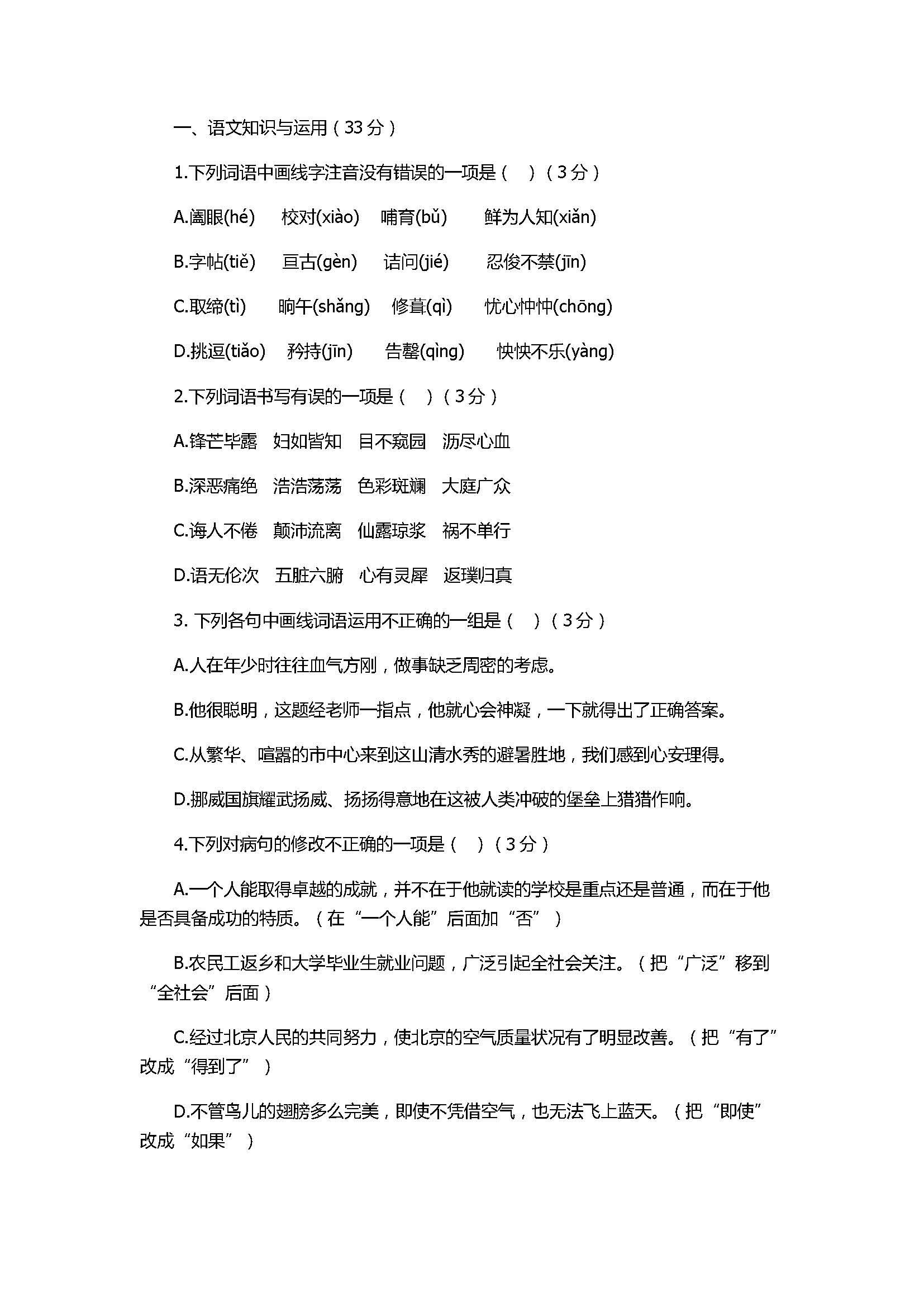 2017七年级语文期末测试题及参考答案(南江县)