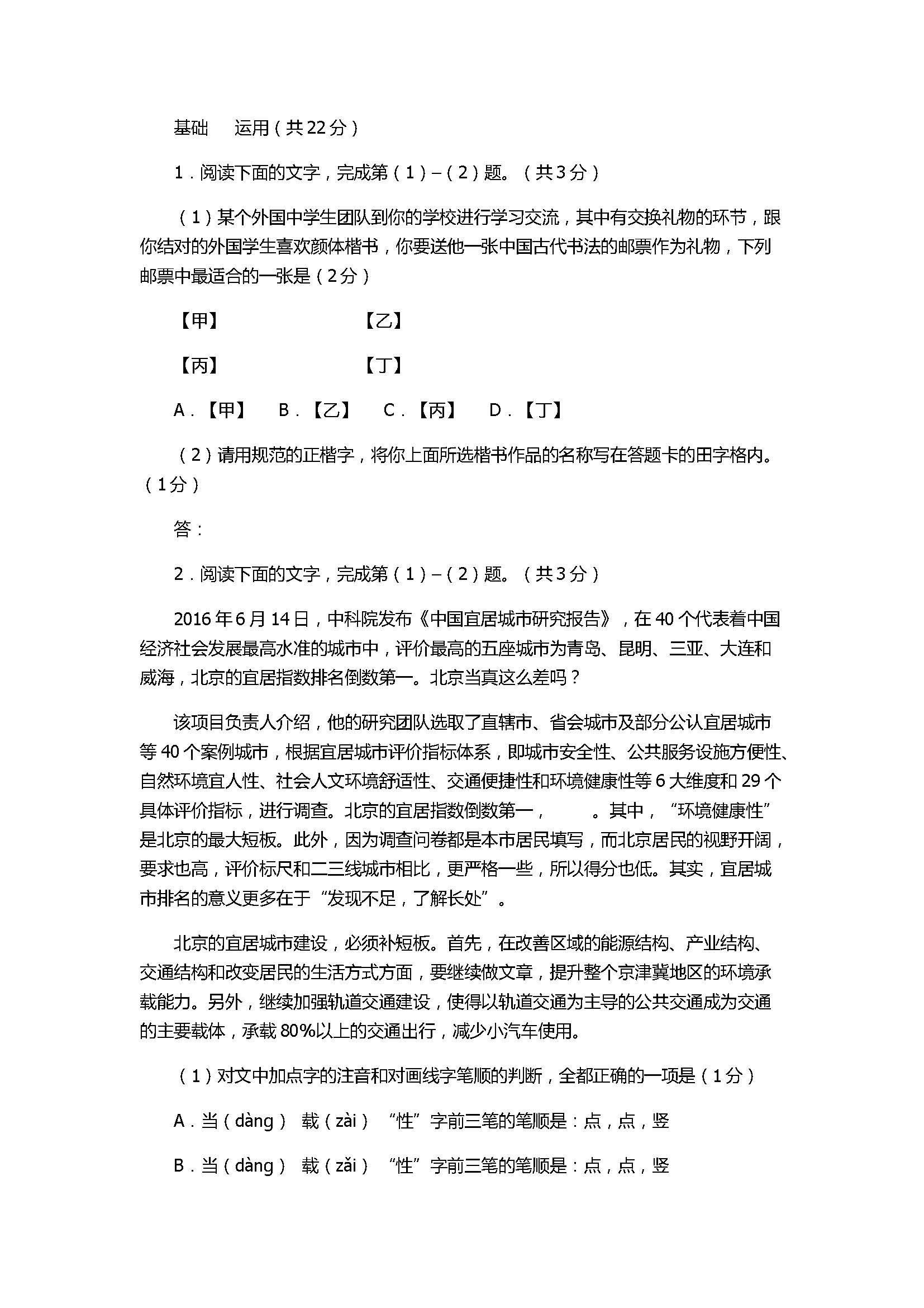 2017七年级语文期末试题附参考答案(北京石景山区)