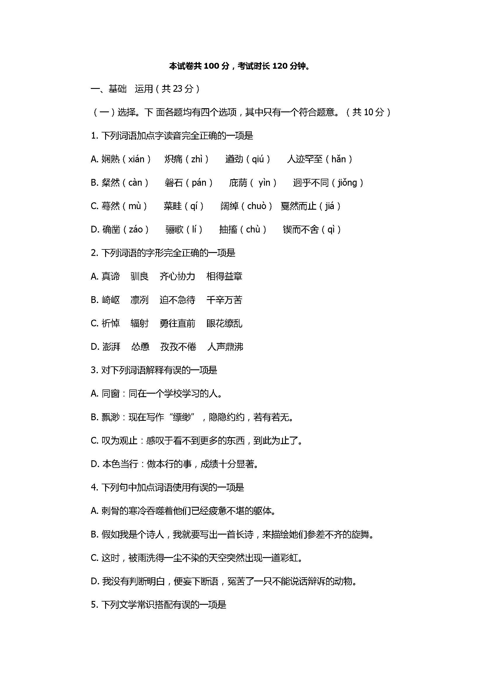 2017七年级语文期末试题及参考答案(北京东城区)